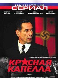 Смотреть фильм Красная капелла онлайн