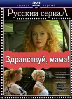 Смотреть фильм Здравствуй мама онлайн