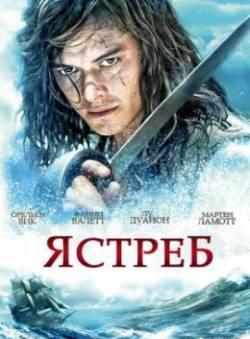 Смотреть фильм Ястреб онлайн