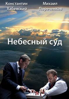 Смотреть фильм Небесный суд онлайн