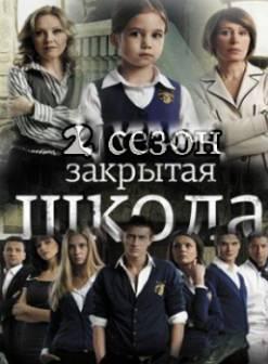 Смотреть фильм Закрытая школа 2 сезон онлайн