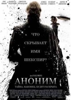 Смотреть фильм Аноним онлайн