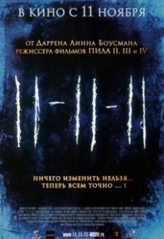 Смотреть фильм 11-11-11 онлайн
