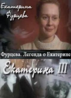 Смотреть фильм Фурцева онлайн