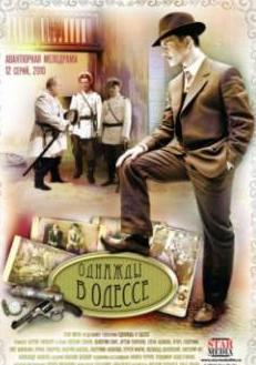 Смотреть фильм Однажды в Одессе онлайн