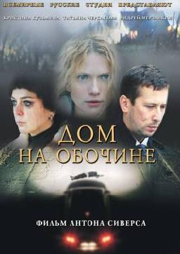 Смотреть фильм Дом на обочине онлайн