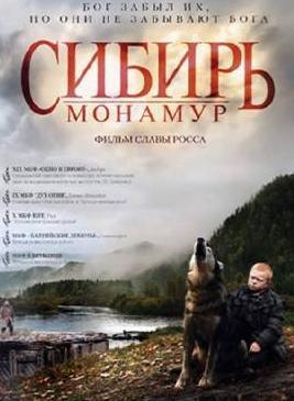 Смотреть фильм Сибирь Монамур онлайн