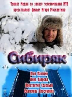 Смотреть фильм Сибиряк онлайн