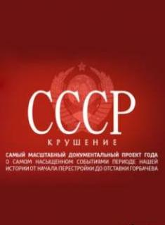 Смотреть фильм СССР. Крушение онлайн