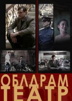 Смотреть фильм Забытый онлайн