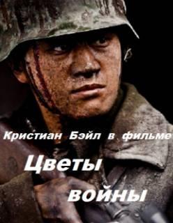 Смотреть фильм Цветы войны онлайн