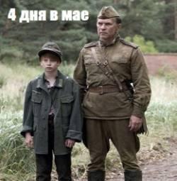 4 дня в мае смотреть фильм онлайн