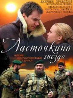 Смотреть фильм Ласточкино гнездо онлайн