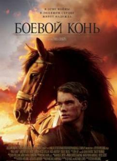 Смотреть фильм Боевой конь онлайн