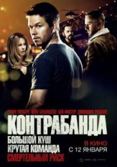 Смотреть фильм Контрабанда онлайн