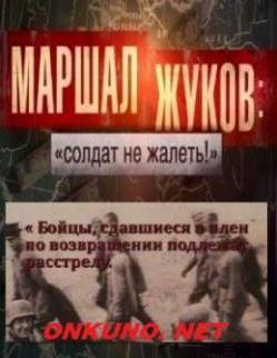 Смотреть фильм Маршал Жуков: «Солдат не жалеть!» онлайн