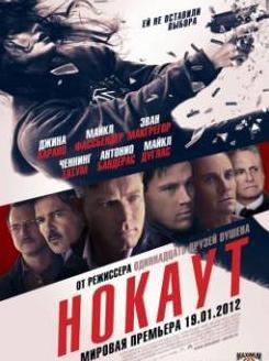 Смотреть фильм Нокаут онлайн