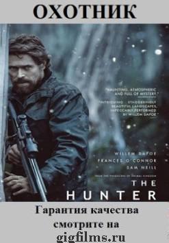 Смотреть фильм Охотник онлайн