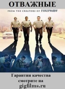 Смотреть фильм Отважные онлайн