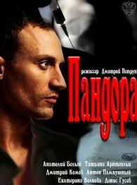 Смотреть фильм Пандора