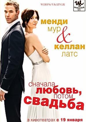 Смотреть фильм Сначала любовь, потом свадьба онлайн