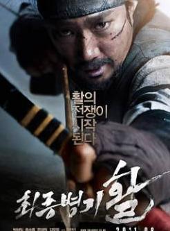 Смотреть фильм Стрела. Абсолютное оружие / Война стрел онлайн