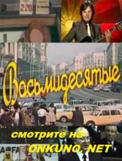 Смотреть фильм Восьмидесятые 1, 2, 3, 4 онлайн