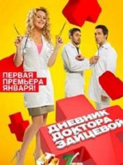 Смотреть фильм Дневник доктора Зайцевой 1 и 2 сезон онлайн