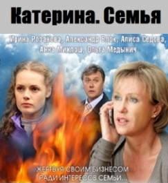 Смотреть фильм Катерина. Семья онлайн