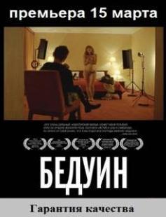 Смотреть фильм Бедуин онлайн