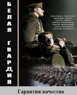Смотреть фильм Белая гвардия онлайн