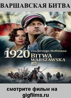Смотреть фильм Варшавская битва онлайн