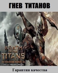 Фильм Гнев Титанов в hd онлайн