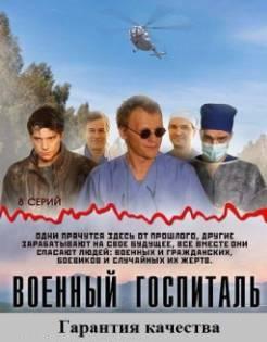 Смотреть фильм Военный госпиталь онлайн