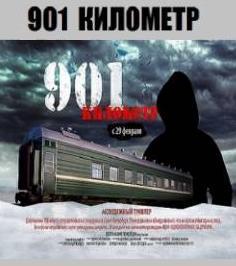 Фильм 901 километр в hd онлайн