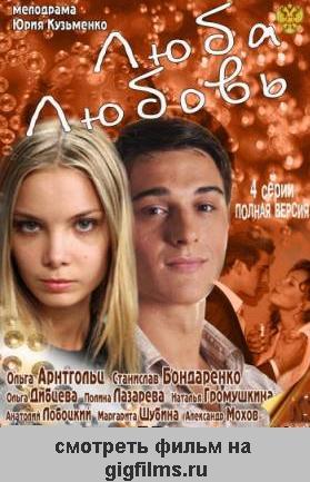 Смотреть фильм Люба Любовь онлайн