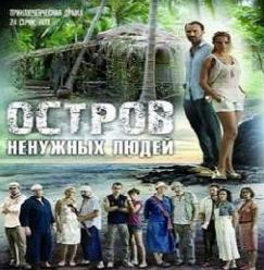 Смотреть фильм Остров ненужных людей онлайн