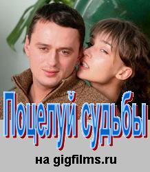 Смотреть фильм Поцелуй судьбы онлайн