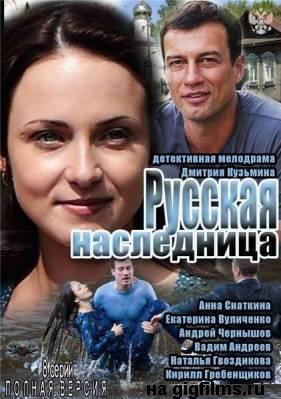 Смотреть фильм Русская наследница онлайн