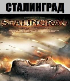 Смотреть фильм Сталинград онлайн