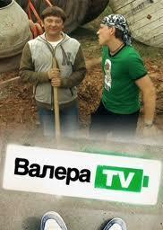 Смотреть фильм Валера TV онлайн