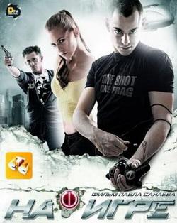 Фильм Геймеры в hd онлайн