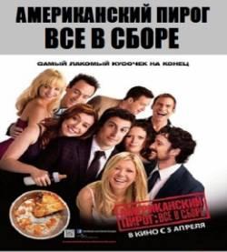 американский пирог все в сборе онлайн фильм смотреть