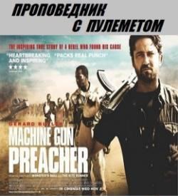 Фильм Проповедник с пулеметом в hd онлайн