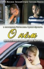 Смотреть фильм О нем онлайн