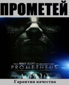 Смотреть фильм Прометей онлайн