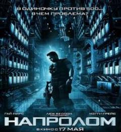Смотреть фильм Напролом онлайн