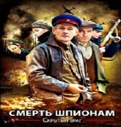 Смотреть фильм Смерть шпионам. Скрытый враг онлайн
