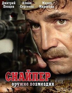 Смотреть фильм Снайпер. Оружие возмездия онлайн