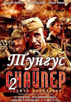 Смотреть фильм Снайпер 2. Тунгус. онлайн